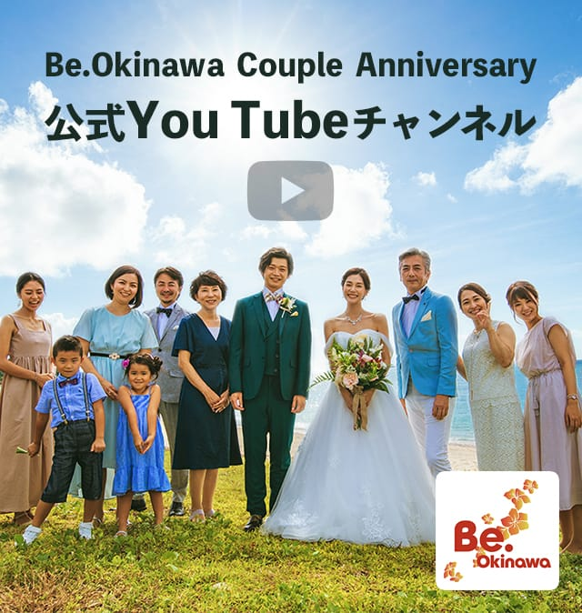 Be.Okinawa Resort Wedding【公式】YouTubeチャンネル